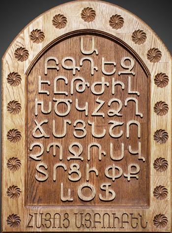 armenian_alphabet_wood1