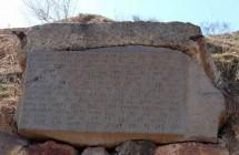 Cuneiform inscription from Erebuni Fortress