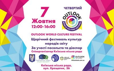 Armenian culture will be presented at the international festival in Kiev