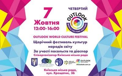 Армянская культура будет представлена на международном фестивале в Киеве